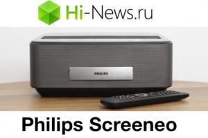 Проектор Philips Screeneo: вершина инженерной мысли?