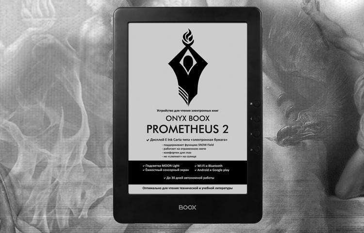 Ридер Onyx Boox Prometheus 2 получил экран E Ink Carta размером 9,7 дюйма»