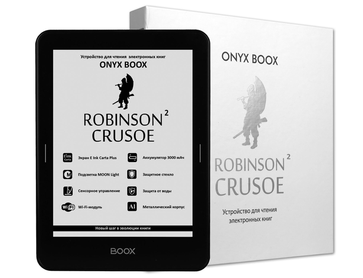 Ридер ONYX BOOX Robinson Crusoe 2 защищён от брызг и влаги»