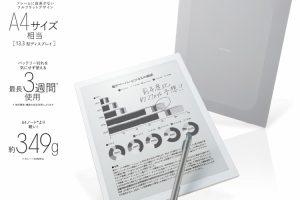 Е-ридер Sony DPT-RP1 с 13,3-дюймовым E Ink-экраном оценён в $719″